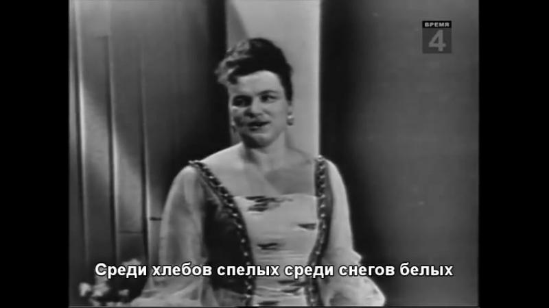 Людмила Зыкина - Течёт река Волга