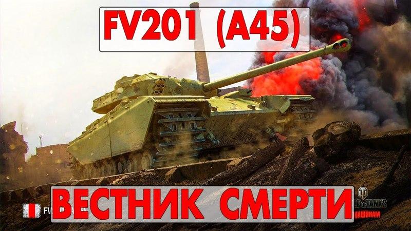 FV201 A45 ВЕСТНИК СМЕРТИ