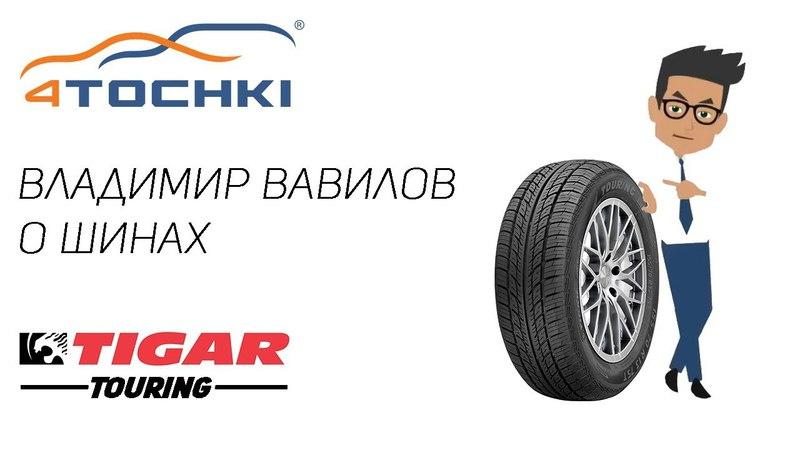 Видеообзор шины Tigar touring на 4точки. Шины и диски 4точки - Wheels Tyres