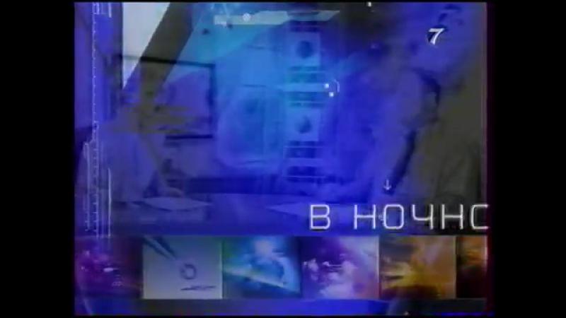 Промо-ролик о переходе на круглосуточное вещание (7ТВ, сентябрь 2002)