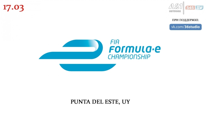 Formula E, Punta Del Este, UY, 17.03.2018 [545TV, A21 Network]