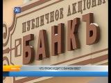 ЧТО ПРОИСХОДИТ С БАНКОМ ВВБ. Рыбинск