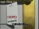 Заставка Скоро на канале (НТВ, 17.01.1994-02.07.1995) Полная версия