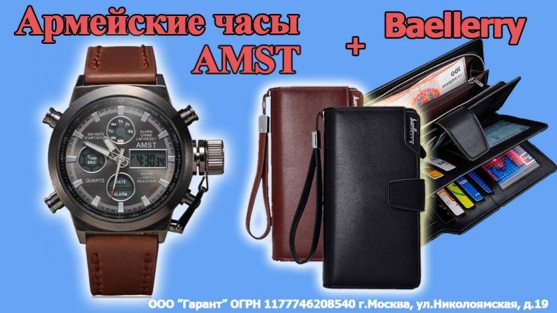 Легендарные часы AMST Портмоне Baellerry
