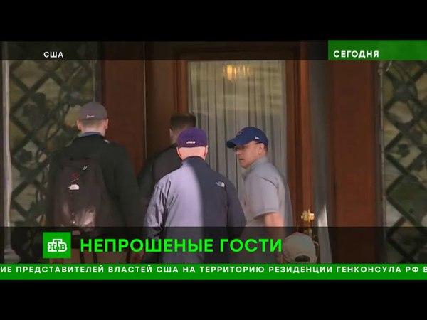 Власти США взломали замки в генконсульстве России в Сиэтле Рейдерский захват