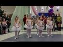 25.12.2017 Утренник в ГЦК - Маленькие балерины