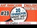 20 примеров 29 MIGHT MAY модальные глаголы modals