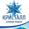 Соляная пещера Кристалл г. Псков