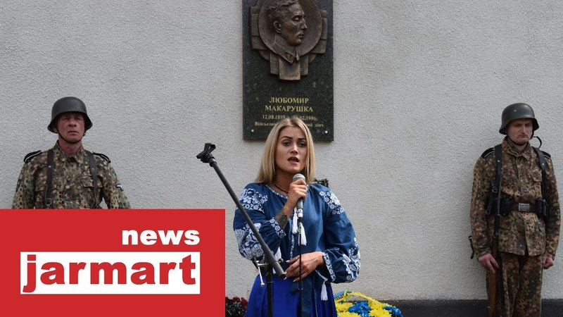 Відкриття меморіальної дошки майору УНА Л.Макарушці   українська дивізія Галичина