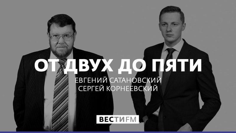 Поляки всерьёз угрозу Москвы не воспринимают * От двух до пяти с Евгением Сатановским (05.06.18)