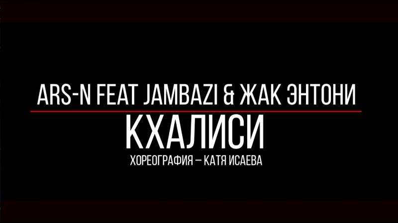 Ars - N feat. Jambazi Жак - Энтони - Кхалиси | Катя Liova Isaeva