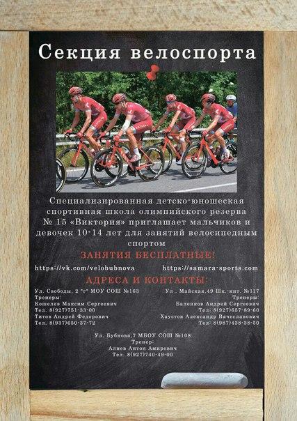 Приглашаем детей для бесплатных занятий велосипедным спортом,  контакт