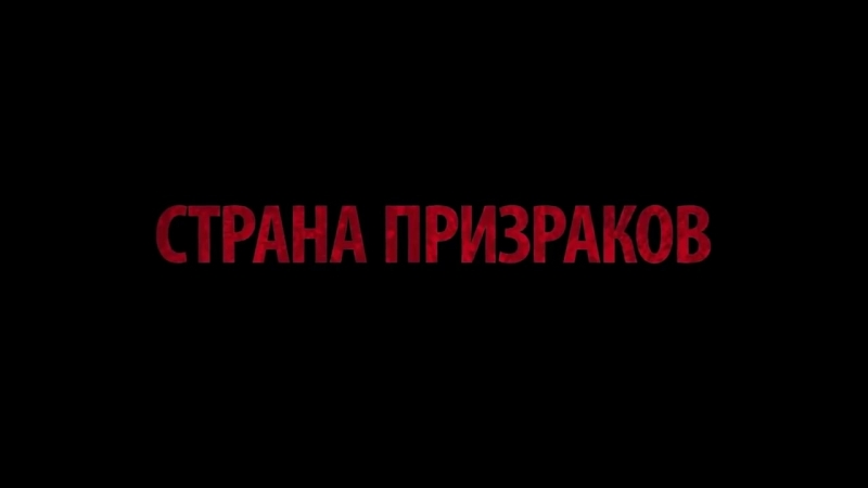СТРАНА ПРИЗРАКОВ Трейлер русский _ Фильм 2018 [720p]