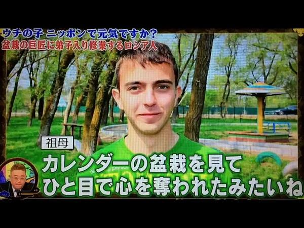 Сюжет об Андрее Бессонове на японском телеканале TBS