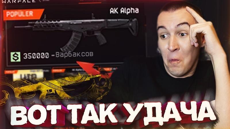 WARFACE АК АЛЬФА за 350000 ВАРБАКСОВ НЕ КЛИКБЕЙТ