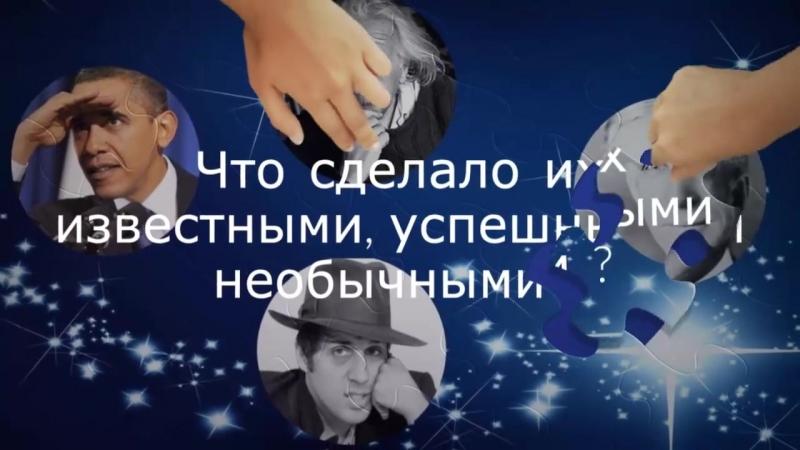 Известные мужчины мира глазами астролога