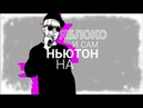 TIMO ДЕВОЧКА НА ШАРЕ OFFICIAL LYRIC VIDEO