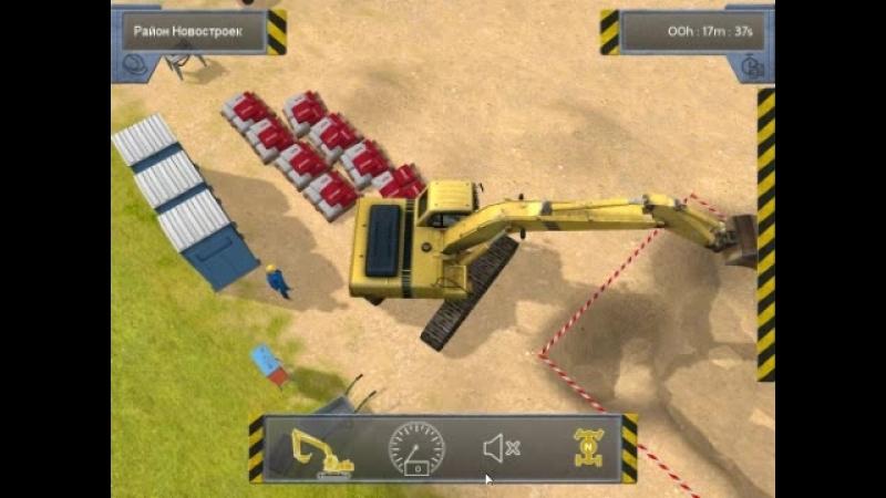 Bau-Simulator 2012 миссия третия выкопать бассейн. Не до конца