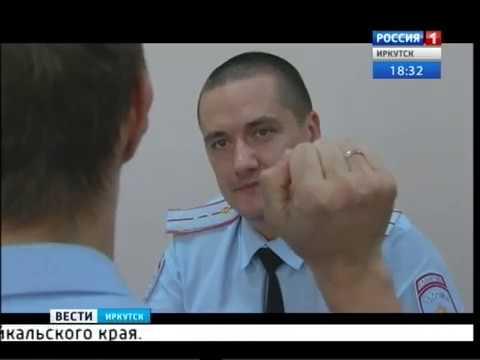 Полиция Иркутска изучает язык жестов Вести Иркутск