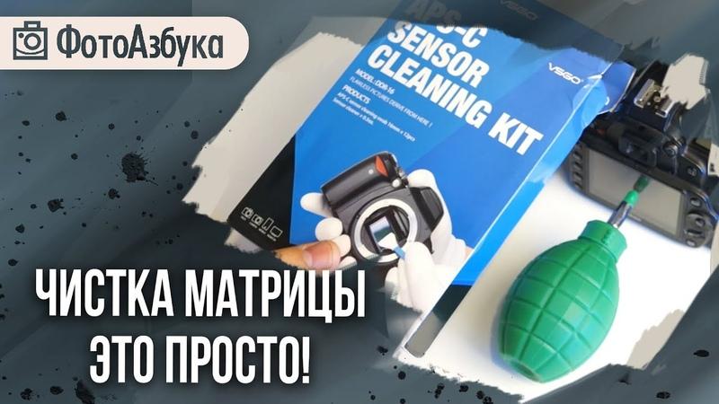 Чистка матрицы фотокамеры это просто Фотоазбука