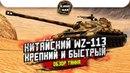 WZ-113 Крепкий и быстрый! ОБЗОР ТАНКА / WoT Blitz