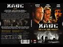 Хаос/Chaos(2005) HD Джейсон Стэйтем