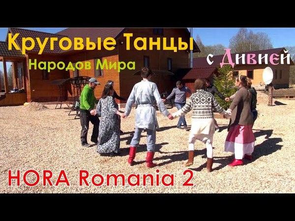 HORA Romania 2 | Круговые Танцы Народов Мира с Дивией. Пушкинские Горы.