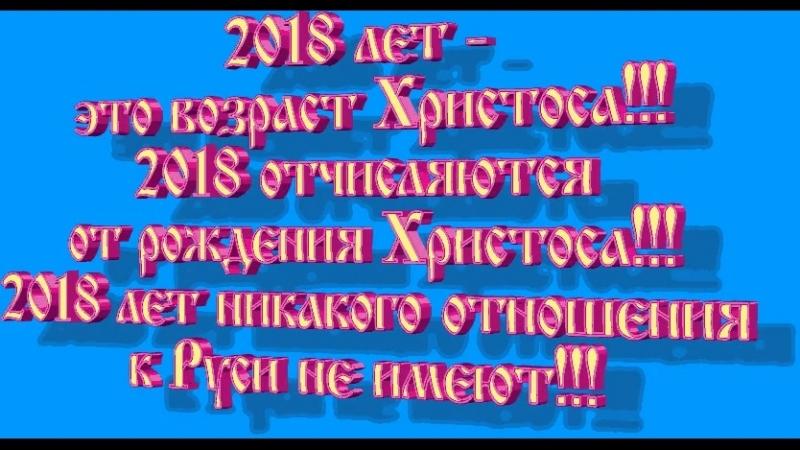 2018_- чужое летоисчисление