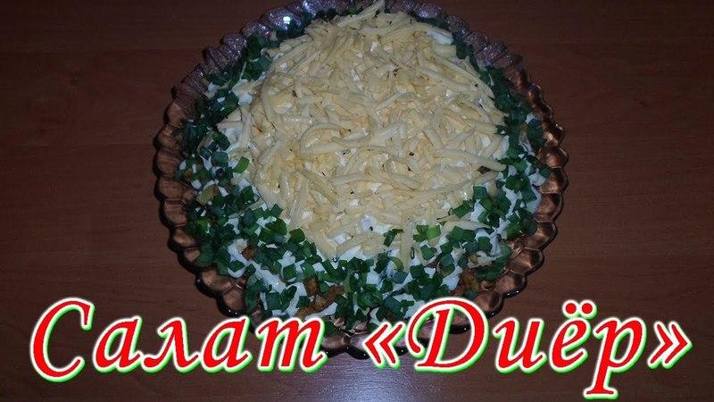 Салат ДИЁР Вкусный салат с жареным картофелем Salad Type Of Dish