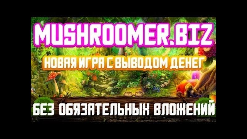 Mushroomer.biz - новая экономическая игра с выводом денег БЕЗ обязательных вложе
