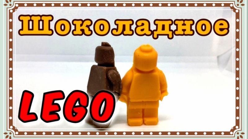 RasPacDi Шоколадное LEGO