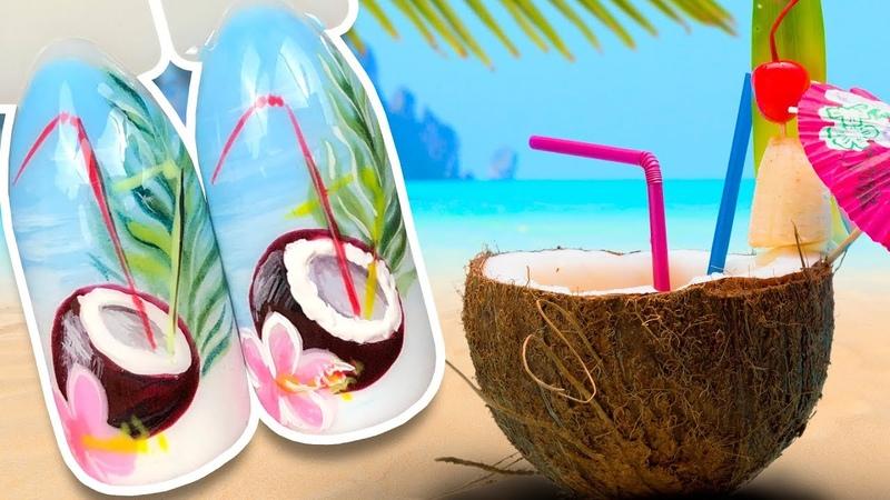 🥥 Кокосовый Коктейль 🥥 Летний Дизайн Ногтей Гель Лаком к Маникюру в Отпуск Простой Пошаговый МК