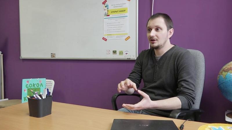 Интервью с учителем начальных классов по методике В.И. Жохова, Сокол Класс