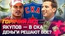 Что ждет Якупова в СКА? Почему Адмирал нужно исключить из КХЛ