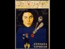 Девушка с коробкой (1927)