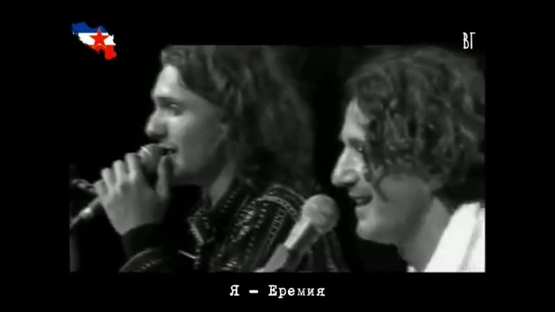 Горан Брегович - Еремия (Goran Bregović - Jeremija) русские субтитры