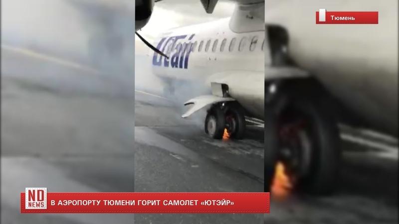 В аэропорту Тюмени горит самолет ЮТэйр