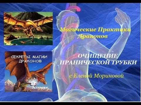 Практика Магии Драконов Очищение Пранической Трубки. Пробуждение Магической Силы.Ч.2