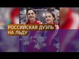 Российским фигуристкам не было равных на Олимпиаде