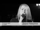 Дарья Аверина - я искала тебя А-студио cover