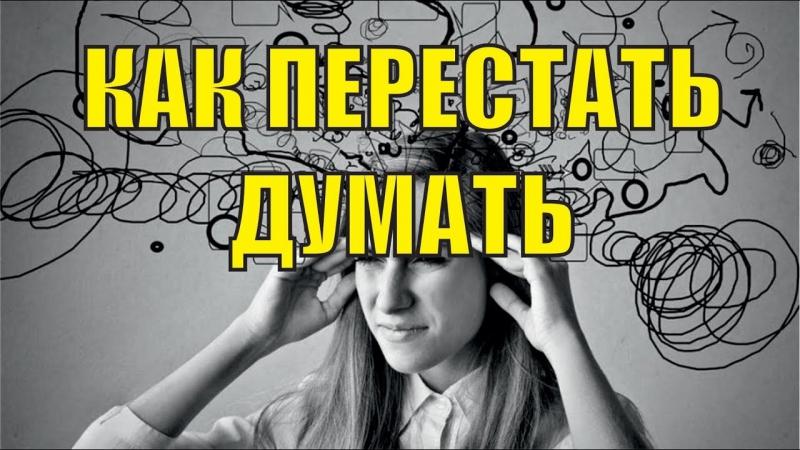 Максим Сапогов Как перестать думать как остановить мысли