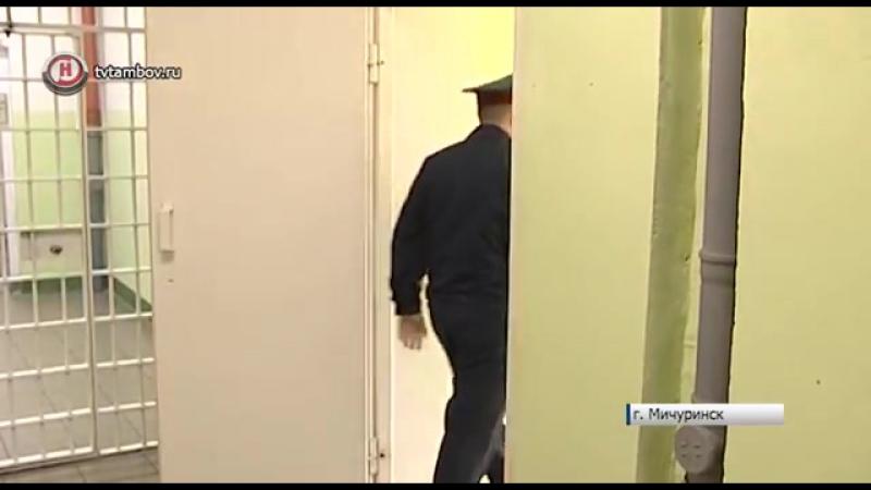 В мичуринском СИЗО юных подозреваемых содержат в камере с ТВ и душем