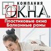 Компания ОК.Н.А. | Пластиковые окна Нижнекамск
