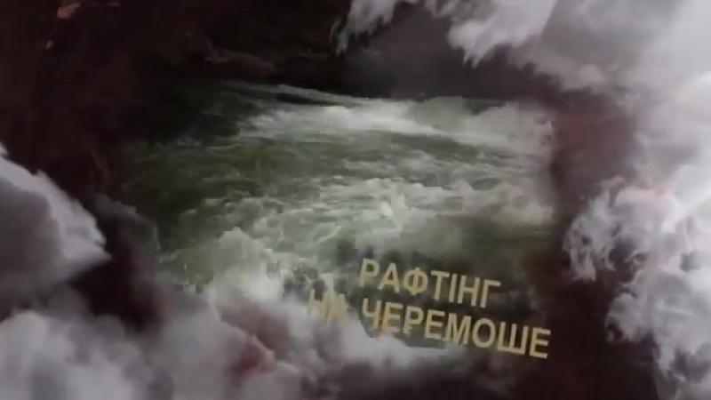 Рафтинг на реке Черемош-chklip-scscscrp