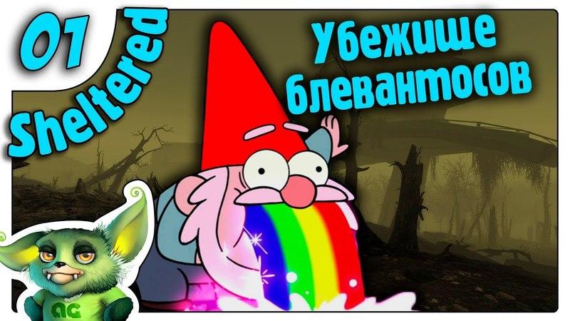 Убежище блевантосов 01 Sheltered прохождение на русском