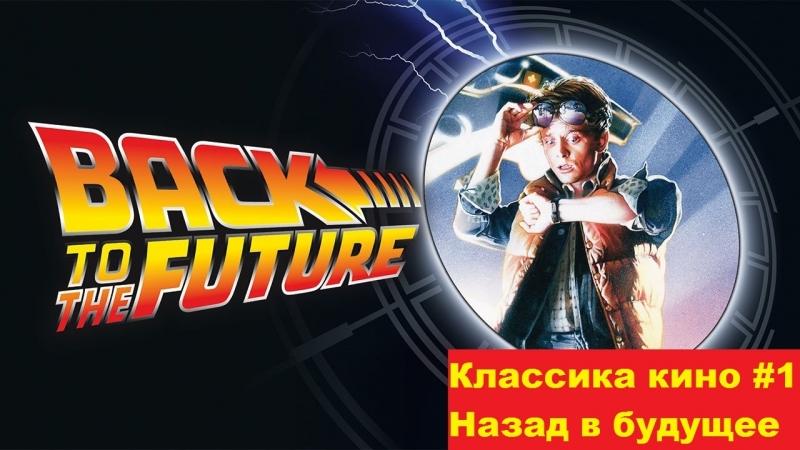 Классика кино Назад в будущее