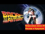Классика кино - «Назад в будущее»