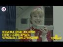 Неудачные дубли со съемок второго сезона Чернобыля