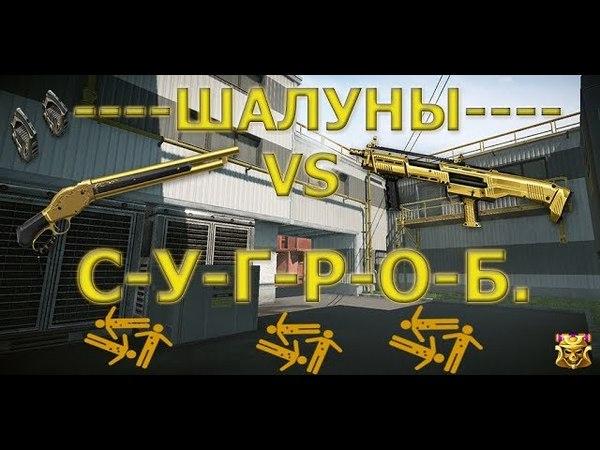 Warface Клан ШАЛУНЫ VS клана С У Г Р О Б