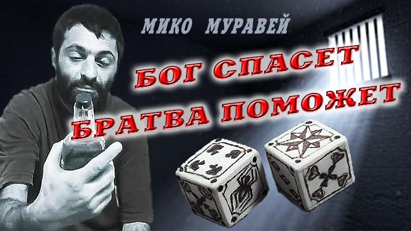 Самому блатному в Днепре посвящается Мико Муравей Днепровский